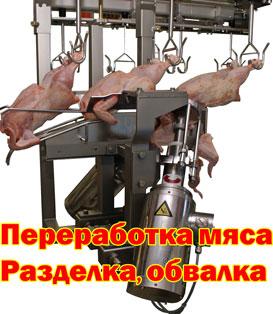 Оборудование для разделки мяса птицы